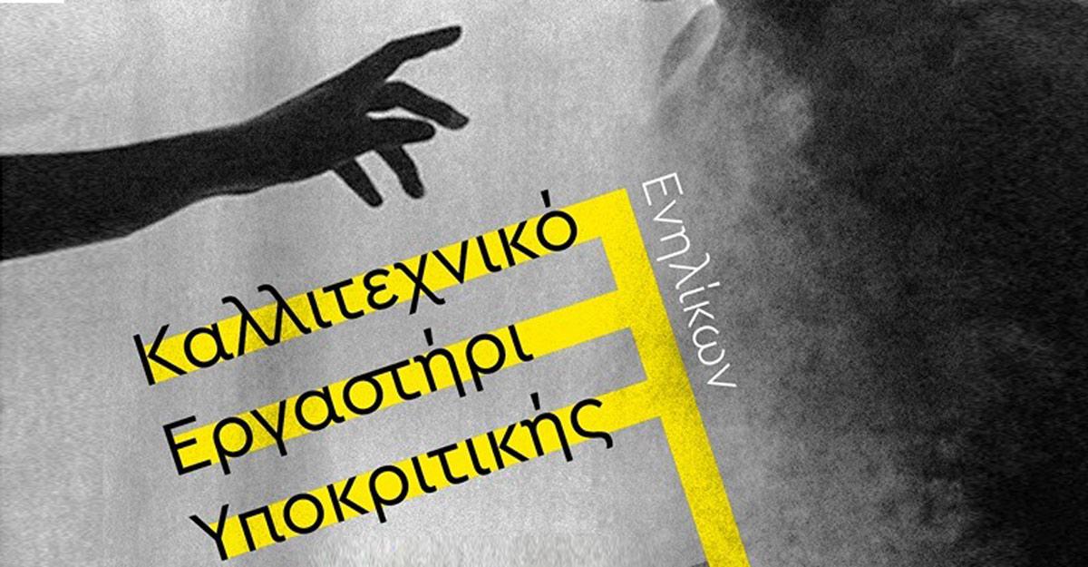 ergastiri-enilikwn-epikentro-2019-fb