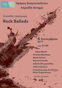 «Ροκ Μπαλάντες» από τη Χορωδία «Αντηχώ» στις Μέρες Σκαγιοπουλείου του Διεθνούς Φεστιβάλ Πάτρας @ Σκαγιοπούλειο