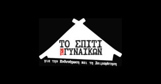to-spiti-twn-gynaikwn-fb