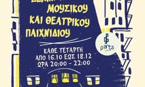 Σεμινάριο Μουσικού και θεατρικού παιχνιδιού στο Parts Patras Arts