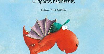 Ίνγκο Ζίγκνερ - «Ο μικρός δράκος Καρύδας. Οι πρώτες περιπέτειες»