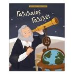 Galileo-Galilei-exo