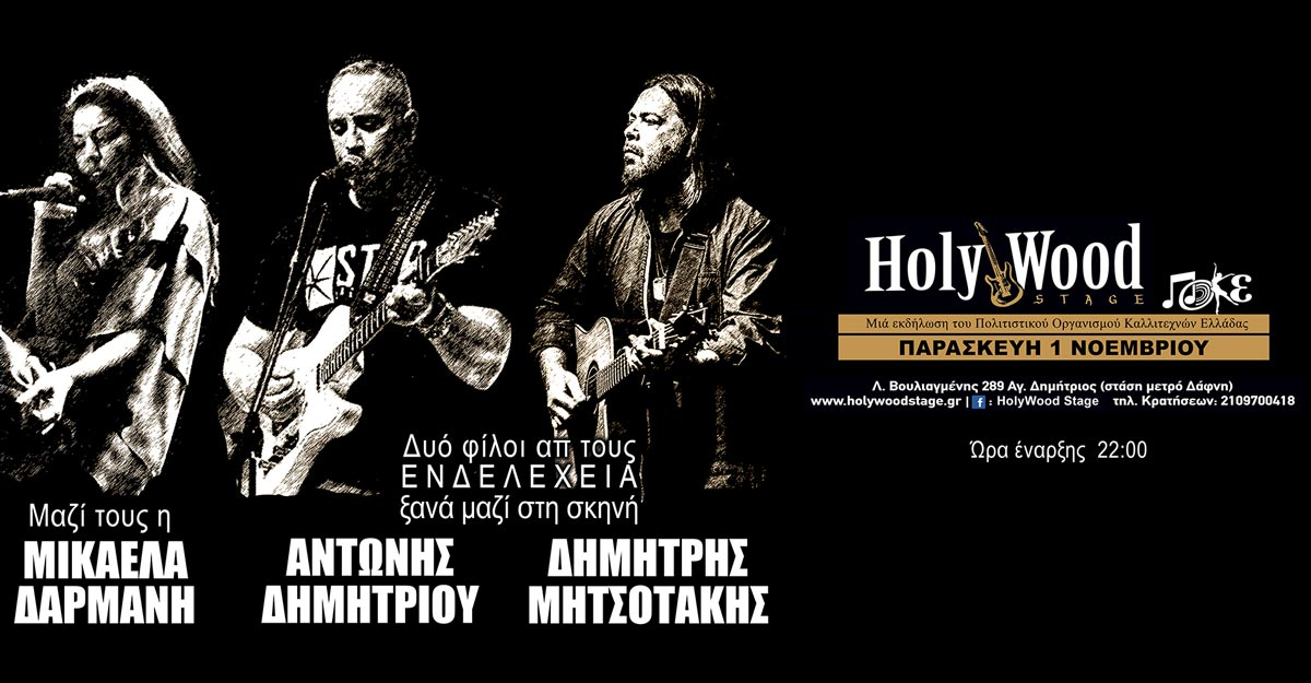HOLYWOOD-FACEBOOK-EVENT-BANNER