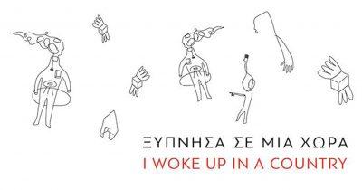 «Ξύπνησα σε μια χώρα / I woke up in a country» - Ελληνική ποίηση σε ενεστώτα χρόνο από το Ίδρυμα Ρόζα Λούξεμπουργκ