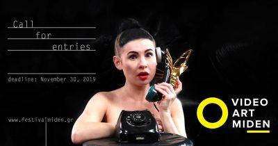 Ανοικτή πρόσκληση συμμετοχής για το Video Art Μηδέν