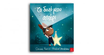 Corrinne Averiss «Το δικό μου αστέρι»