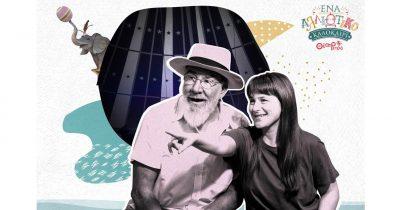 «Ένα Αλλιώτικο Καλοκαίρι» του Μάικ Κένι στην παιδική σκηνή του Δημοτικού Θεάτρου Πειραιά