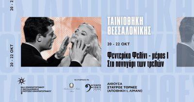 «Φεντερίκο Φελίνι - μέρος Ι. Στο πανηγύρι των τρελών» - Αφιέρωμα στην Ταινιοθήκη Θεσσαλονίκης