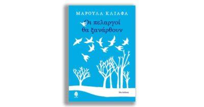 Μαρούλα Κλιάφα «Οι πελαργοί θα ξανάρθουν»