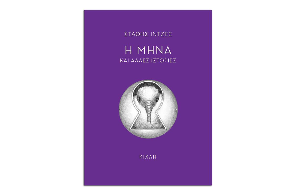 mina-k-alles-istories-exo
