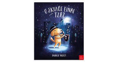 Marie Voigt «Ο Σκύλος είναι τζαζ»
