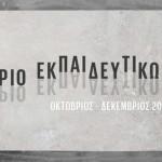 seminario-ekpaideytikwn-lithografeio