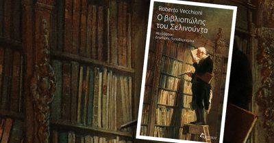 «Ο βιβλιοπώλης του Σελινούντα» - Όταν οι λέξεις περνάνε στην αιωνιότητα