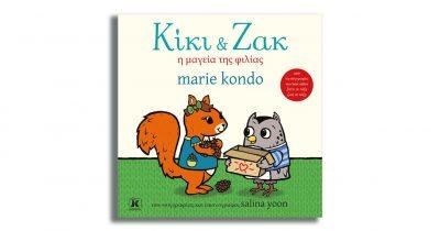 Marie Kondo – Salina Yoon «Κίκι και Ζακ. Η μαγεία της φιλίας»
