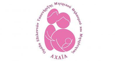 10ος Πανελλαδικός Ταυτόχρονος Δημόσιος Θηλασμός 2019 - Οι εκδηλώσεις στην Πάτρα