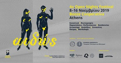 4ο Φεστιβάλ Open Nights - Αιδώς