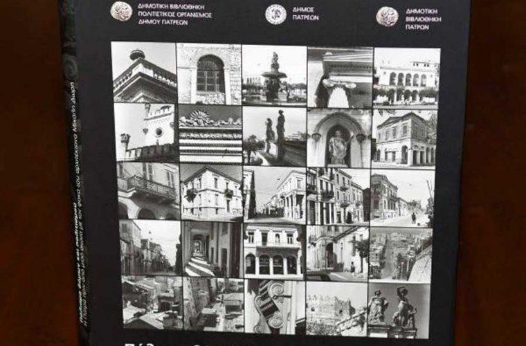 Επιστρέφει η έκθεση «Πόλισμα δόμων και πολιτισμού. Η Πάτρα μέσα από τον φακό του αρχιτέκτονα Μιχάλη Δωρή»