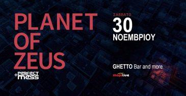 """Οι Planet Οf Zeus παρουσιάζουν το νέο album τους """"Faith in Physics"""" στην Πάτρα!"""
