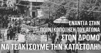 Ανοιχτή Συνέλευση ενάντια στα αιολικά στα Άγραφα: Καμιά δίωξη σε αγωνιστή!