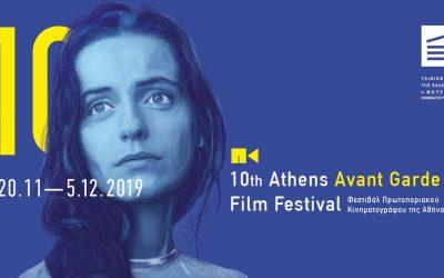 Το Φεστιβάλ Πρωτοποριακού Κινηματογράφου της Αθήνας κλείνει τα δέκα και το γιορτάζει με πολλές εκπλήξεις!