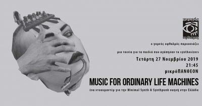 """""""Music For Ordinary Life Machines"""" του Νίκου Χαντζή, από τον """"γυμνό οφθαλμό"""" στο μικρό Πάνθεον"""