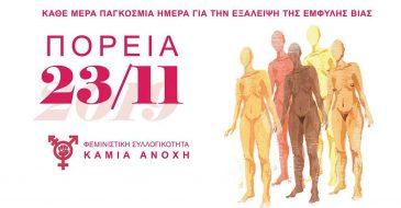 Φεμινιστική Συλλογικότητα Καμία Ανοχή: Εξεγειρόμαστε!