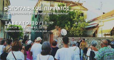 Μεσολόγγι: Φωτογραφικός περίπατος με θέμα «Η αρχιτεκτονική που χάνεται»