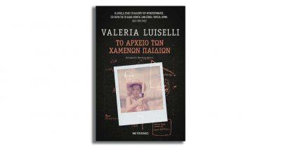Valeria Luiselli «Το αρχείο των χαμένων παιδιών»