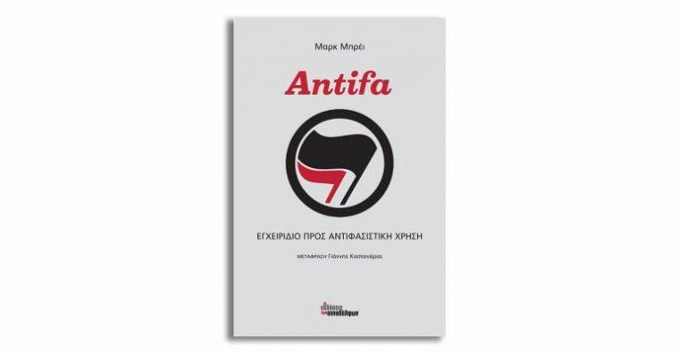 Μαρκ Μπρέι  «Antifa - Εγχειρίδιο προς αντιφασιστική χρήση»