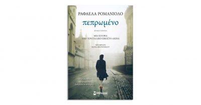 Ραφαέλα Ρομανιόλο «Πεπρωμένο»