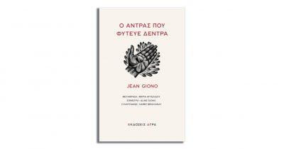 Jean Giono - «Ο άντρας που φύτευε δέντρα»
