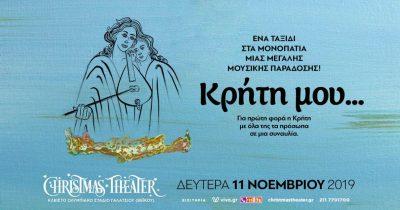 «Κρήτη μου...» - Ένα ταξίδι στα μονοπάτιαμιας μεγάλης μουσικής παράδοσης στο Christmas Theater