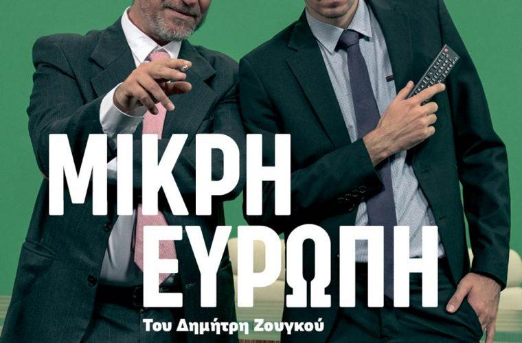 Μικρή Ευρώπη του Δημήτρη Ζουγκού η νέα παραγωγή του θεάτρου act