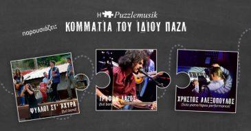 H Puzzlemusik παρουσιάζει: Κομμάτια του ίδιου παζλ | Παρασκευή 13/12 στο An Club