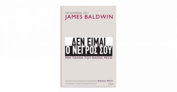 «Δεν είμαι ο νέγρος σου» - Με κείμενα του James Baldwin