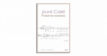 Jaume Cabré «Η σκιά του ευνούχου»