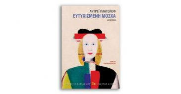 Αντρέι Πλατόνοφ «Ευτυχισμένη Μόσχα»