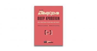 Πιοτρ Κροπότκιν «Για τον ατομικισμό. Μια επιστολή στον Μαξ Νετλάου»