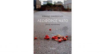 Νικήτας Σινιόσογλου «Λεωφόρος ΝΑΤΟ»