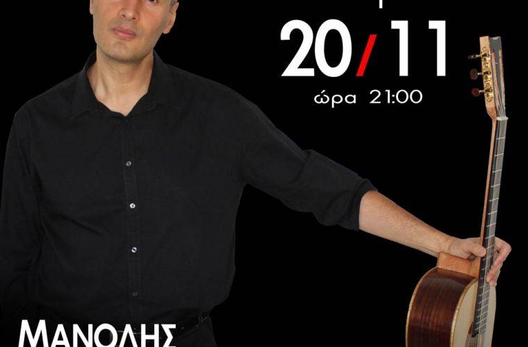 Μανόλης Ανδρουλιδάκης - «Ελληνική μουσική σε έξι χορδές» στην Πάτρα