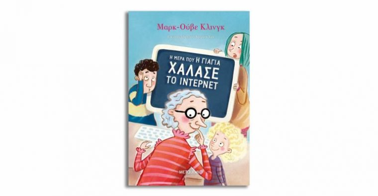 Mark-Uwe Kling «Η μέρα που η γιαγιά χάλασε το ίντερνετ»