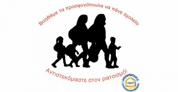Καμπάνια συλλογής σχολικών ειδών για τα προσφυγόπουλα από την Κίνηση Πολιτών Μοσχάτου «Μεσοποταμία»