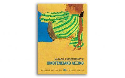 Ναταλία Γκίνζμπουργκ «Οικογενειακό λεξικό»