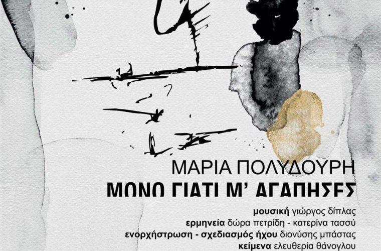 Το θέατρο act παρουσιάζει τη θεατρική παράσταση «Μαρία Πολυδούρη: Μόνο γιατί μ' αγάπησες»