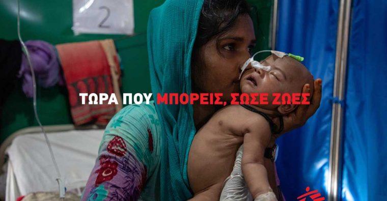 «Τώρα που μπορείς, σώσε ζωές» - Η νέα καμπάνια ευαισθητοποίησης των Γιατρών Χωρίς Σύνορα