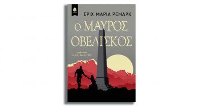 Έριχ Μαρία Ρεμάρκ «Ο μαύρος οβελίσκος»