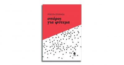 Ροζίτα Σπινάσα - «Σπόροι για φύτεμα»