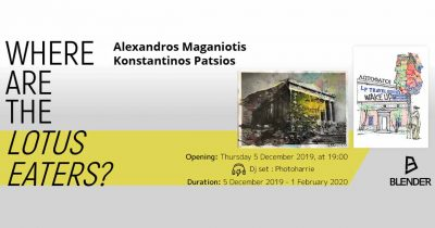 """Where Are the Lotus Eaters"" - Έκθεση του Αλέξανδρου Μαγκανίωτηκαι του Κωνσταντίνου Πάτσιου στη ""Τhe Blender Gallery"""