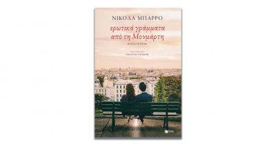 Νικολά Μπαρρό «Ερωτικά γράμματα από τη Μονμάρτη»
