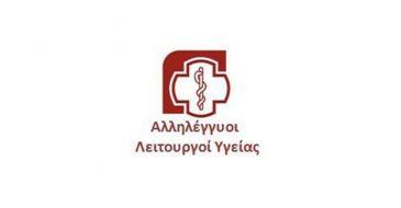 Αλληλέγγυοι Λειτουργοί Υγείας: Γυμνοί στον δρόμο
